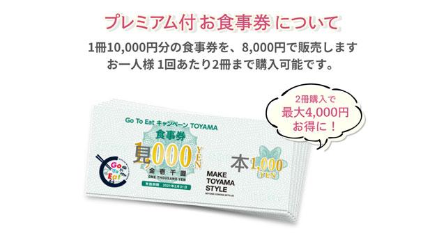 GOTOイートキャンペーン富山のプレミアム付き食事券