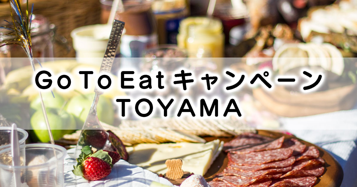 【GOTOイートキャンペーン 富山】損しない予約方法を徹底解説!