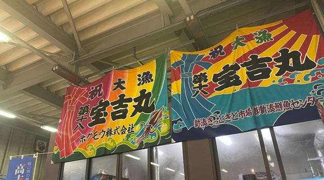 富山県射水市の観光施設「新湊カニ小屋」に飾られた大漁旗