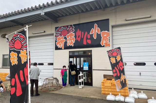 富山県射水市の観光施設「新湊カニ小屋」の入り口