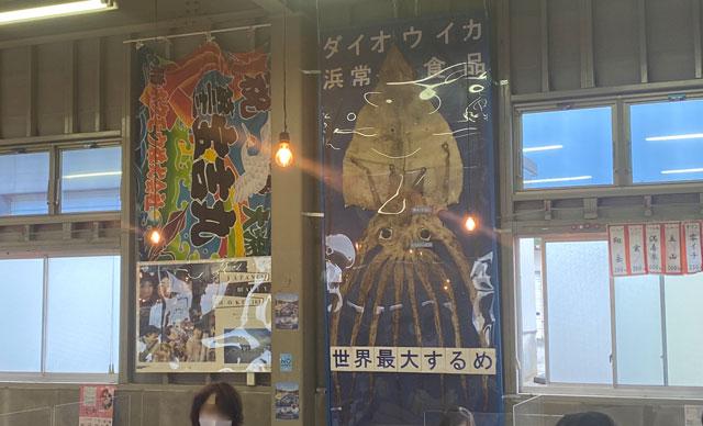 富山県射水市の観光施設「新湊カニ小屋」に飾られた世界最大のスルメ