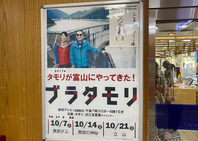 「ブラタモリ 立山・黒部ダム」のポスターとタモさんのサイン