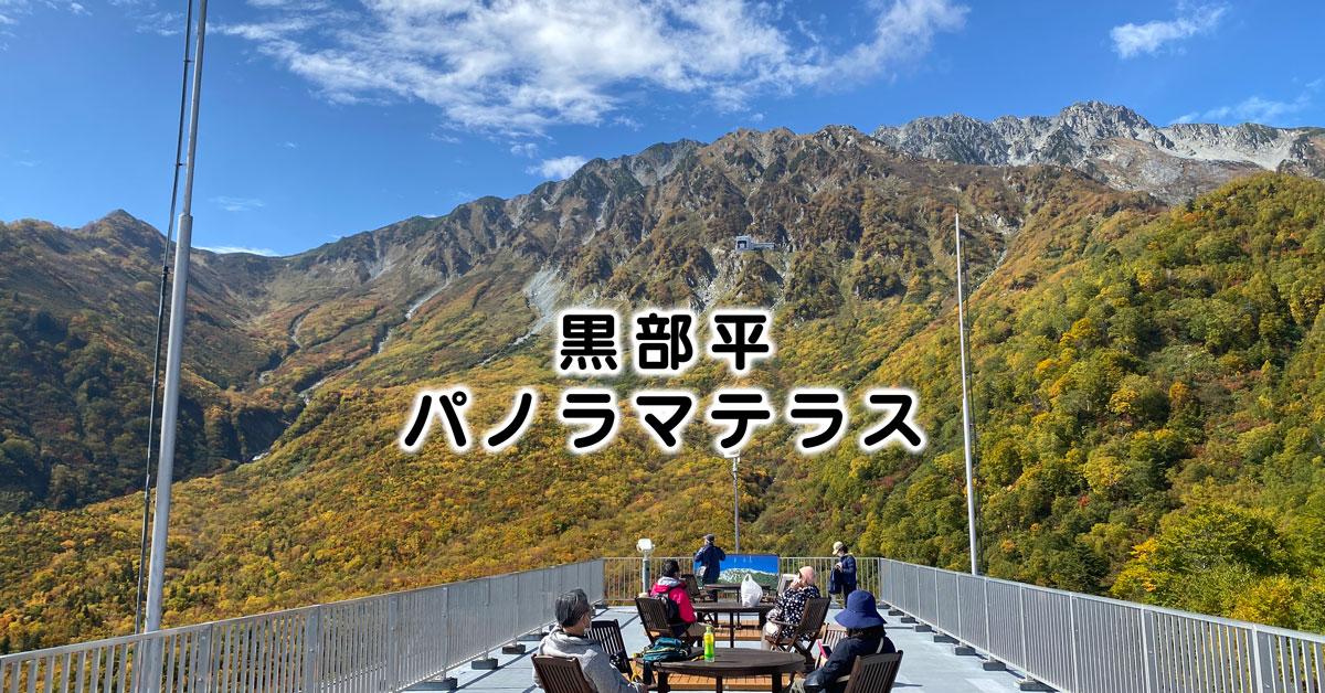 【紅葉の楽園?】黒部平パノラマテラスと庭園は立山の絶景スポット!