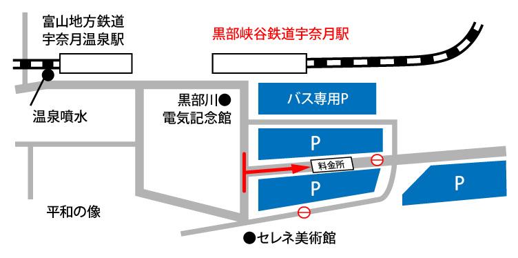 黒部峡谷鉄道「宇奈月駅前」の駐車場マップ