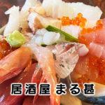 【居酒屋 まる甚】海鮮丼ボリュームヤバ過ぎw【氷見市の人気店でランチ】