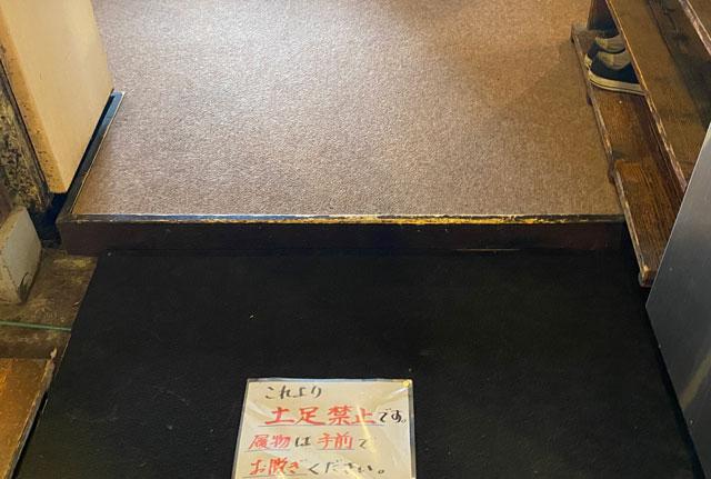 富山県氷見市の人気店「居酒屋 まる甚」の土足禁止エリア