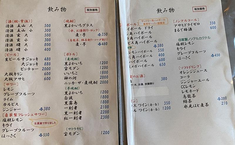富山県氷見市の人気店「居酒屋 まる甚」の一ドリンクメニュー