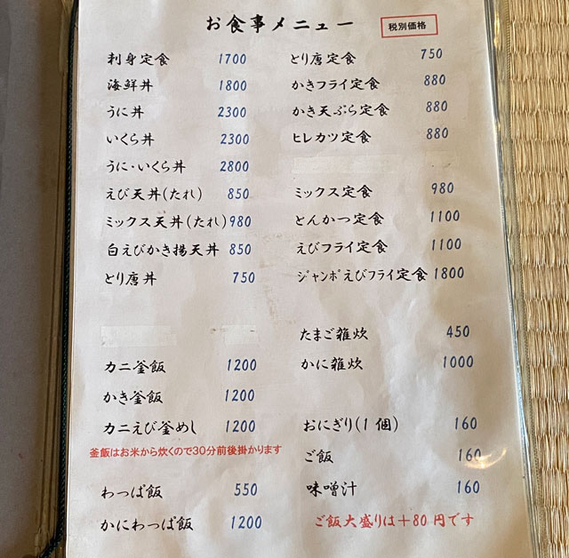 富山県氷見市の人気店「居酒屋 まる甚」のメニューと料金