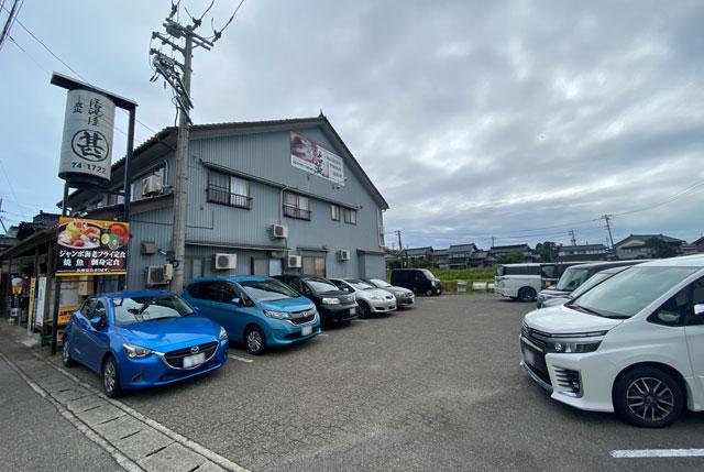 富山県氷見市の人気店「居酒屋 まる甚」の駐車場