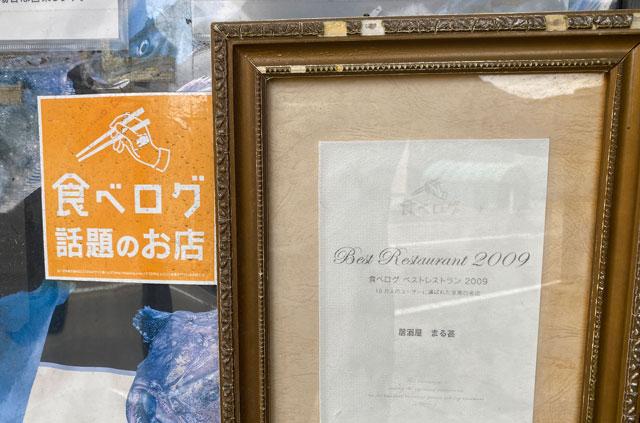 富山県氷見市の人気店「居酒屋 まる甚」の食べログの賞状