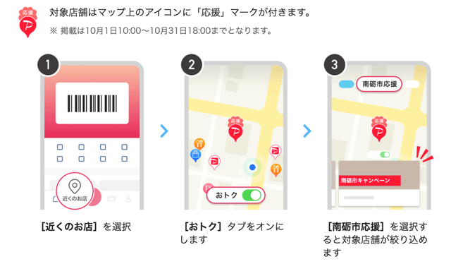 「南砺のお店へGoGo!キャンペーン」のアプリ上での探し方
