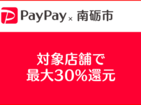 【PayPay×南砺市】10月は最大30%還元【対象店舗とお得な利用方法】