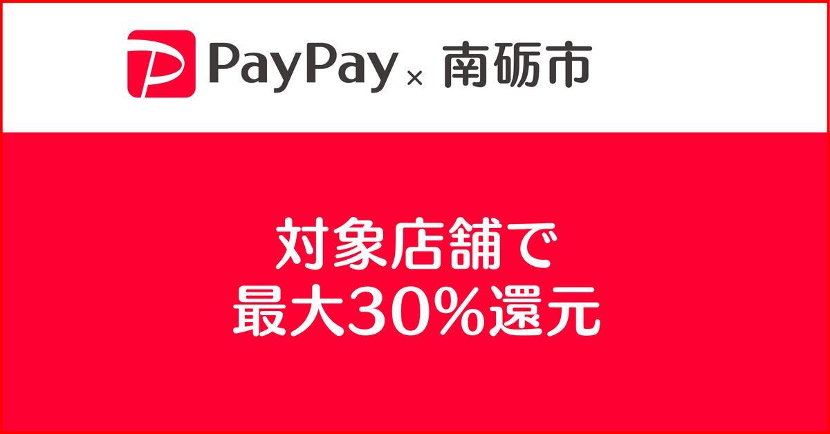 【PayPay×南砺市】10月は最大30%還元【対象店舗とお得な利用方法】