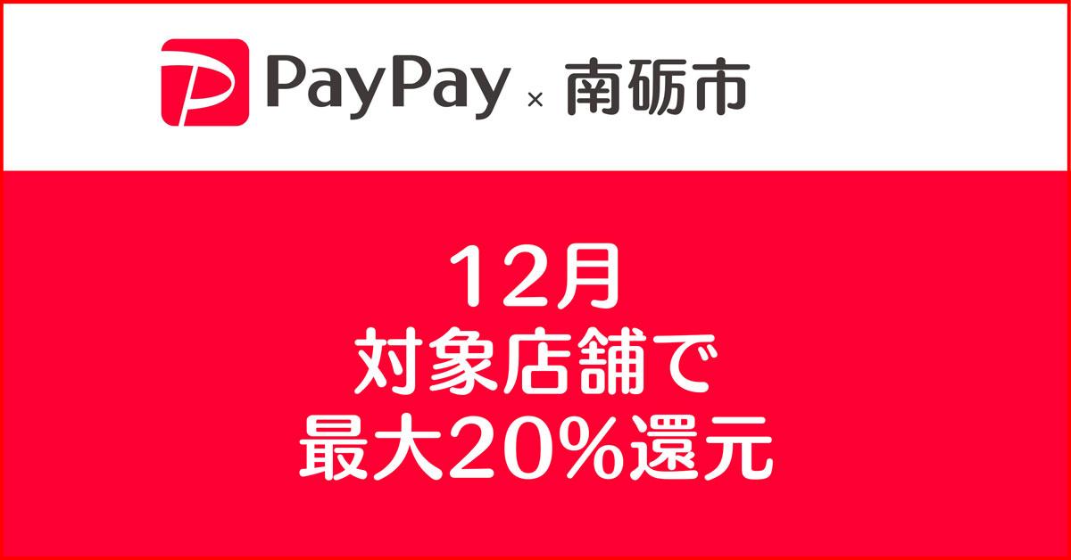 【南砺市×PayPay】12月は最大20%還元【対象店舗とお得な利用方法】
