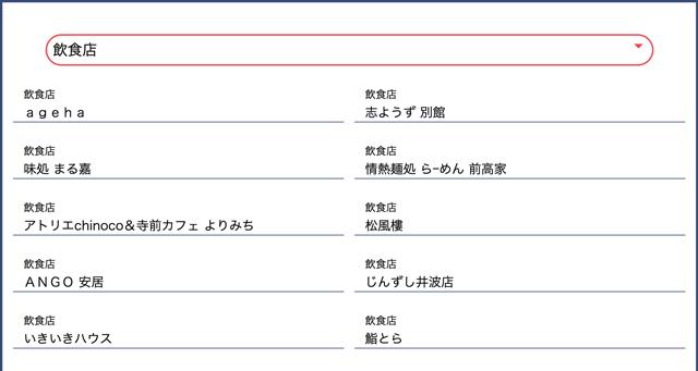 富山県南砺市の「南砺のお店へGoGo!キャンペーン第3弾」の対象店舗