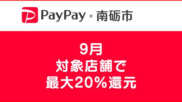 【南砺市×PayPay】9月は最大20%還元【対象店舗とお得な利用方法】