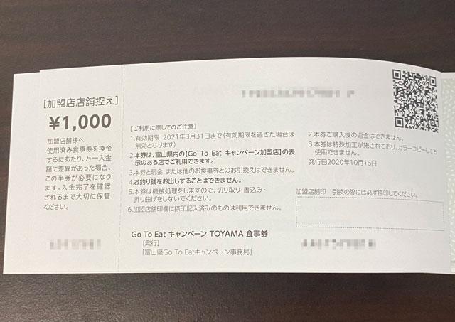 Goto Eatキャンペーンのひとつ「プレミアム付きお食事券」の裏面