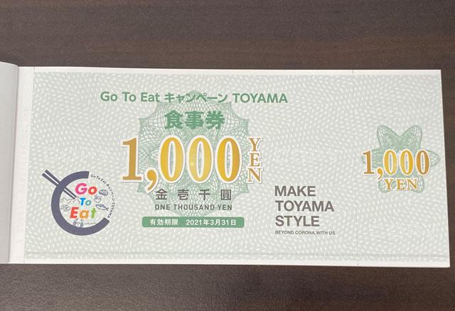 Goto Eatキャンペーンのひとつ「プレミアム付きお食事券」の表面