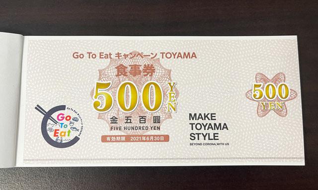 Goto Eatキャンペーンのひとつ「第2弾プレミアム付きお食事券」の表面