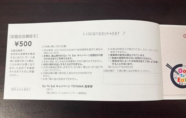 Goto Eatキャンペーンのひとつ「第2弾プレミアム付きお食事券」の裏面
