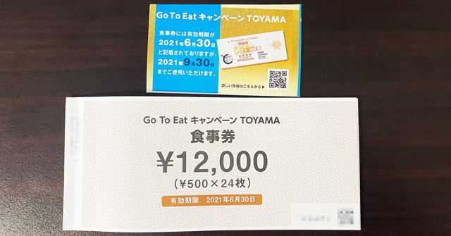 Goto Eatキャンペーンのひとつ「第2弾プレミアム付きお食事券」