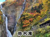 【落差日本一の称名滝】駐車場やアクセス、紅葉の景色など完全まとめ!