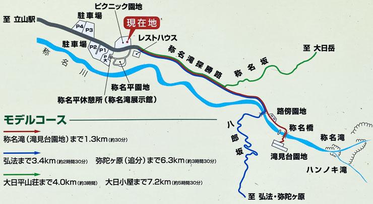富山県立山町の観光スポット称名滝の全体マップ