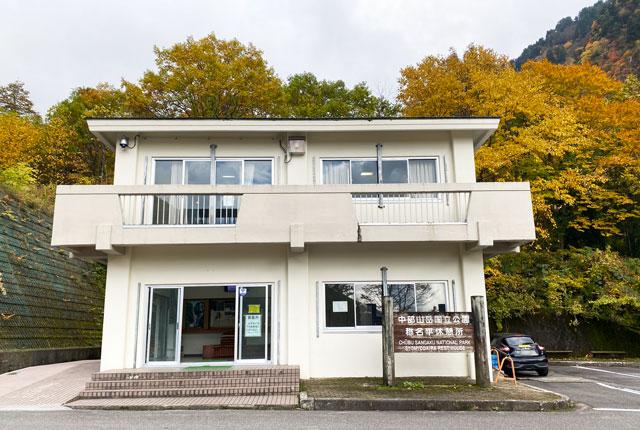 富山県立山町の観光スポット称名滝の称名平休憩所(称名滝展示館)