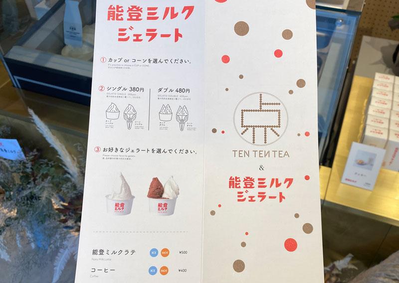 富山市環水公園のそば「環水テラス」のティースタンド「点点茶」のジェラートメニュー