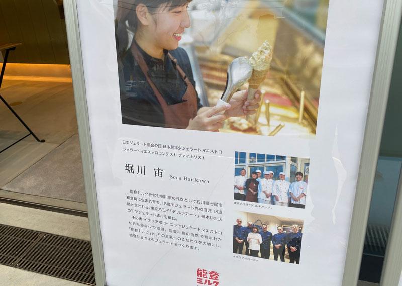 富山市環水公園のそば「環水テラス」のティースタンド「点点茶」のジェラートマエストロ堀川宙さん