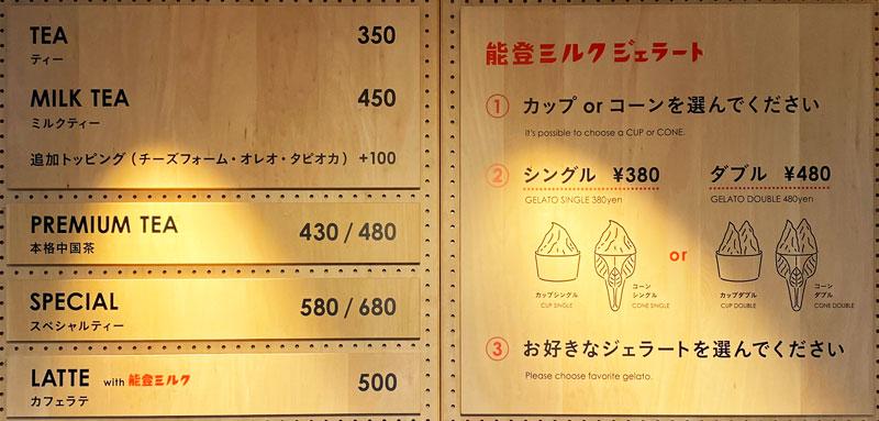 富山市環水公園のそば「環水テラス」のティースタンド「点点茶」のメニューボード