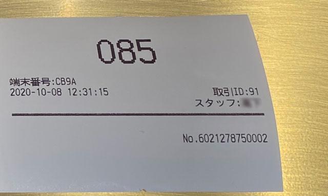 富山市環水公園のそば「環水テラス」のティースタンド「点点茶」の呼び出しナンバー