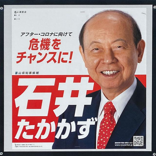富山県知事選挙2020の立候補者「石井隆一」の選挙ポスター