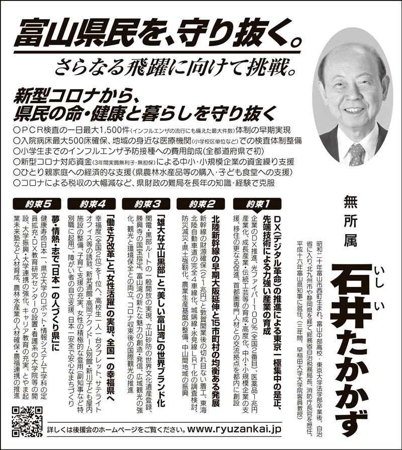 富山県知事選挙2020の立候補者「石井隆一」の選挙公報
