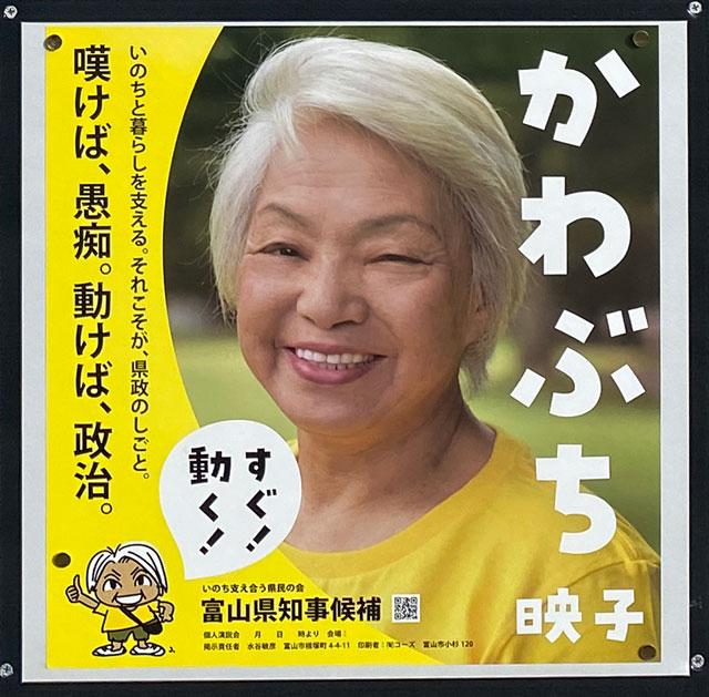 富山県知事選挙2020の立候補者「川淵映子」の選挙ポスター