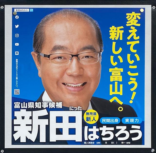 富山県知事選挙2020の立候補者「新田八郎」の選挙ポスター
