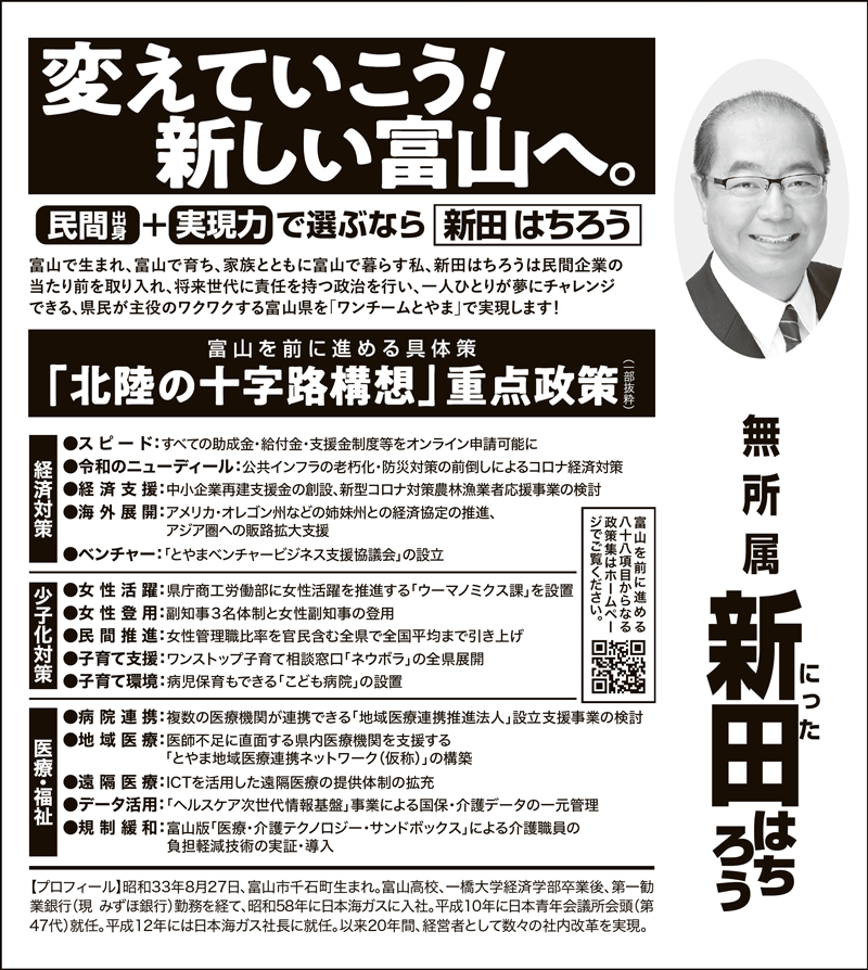 富山県知事選挙2020の立候補者「新田八郎」の選挙公報
