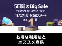 【最大1万pt還元】Amazonブラックフライデー&サイバーマンデー2020!