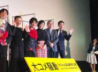 【大コメ騒動】井上真央主演!富山ロケの映画【舞台挨拶写真あり】