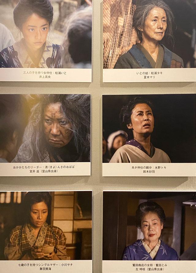 富山がロケ地の映画『大コメ騒動』の登場人物とキャスト1