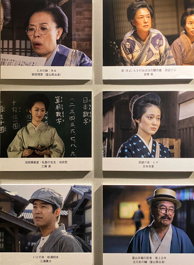 富山がロケ地の映画『大コメ騒動』の登場人物とキャスト2