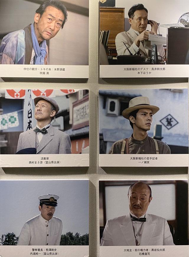 富山がロケ地の映画『大コメ騒動』の登場人物とキャスト3