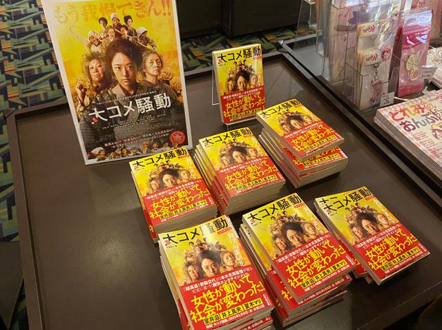 富山ロケの映画『大コメ騒動』のノベライズ本