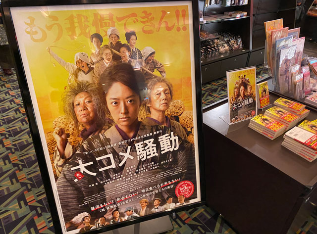 富山ロケの映画『大コメ騒動』の宣伝ポスター
