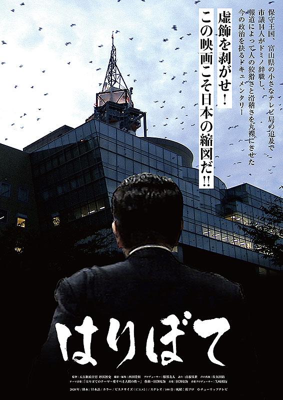 映画『はりぼて』のポスター