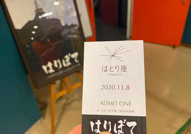 富山市議会議員の政務活動費不正問題を題材にした映画『はりぼて』のチケット