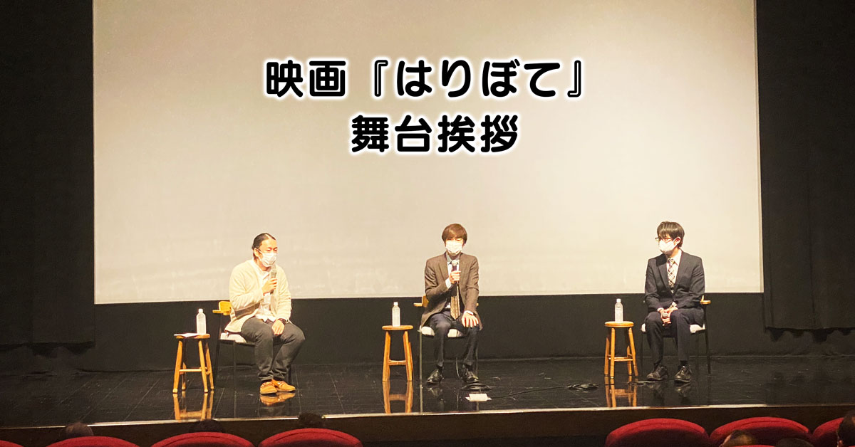 【舞台挨拶】映画『はりぼて』の監督の話が超おもしくて考えさせられた!