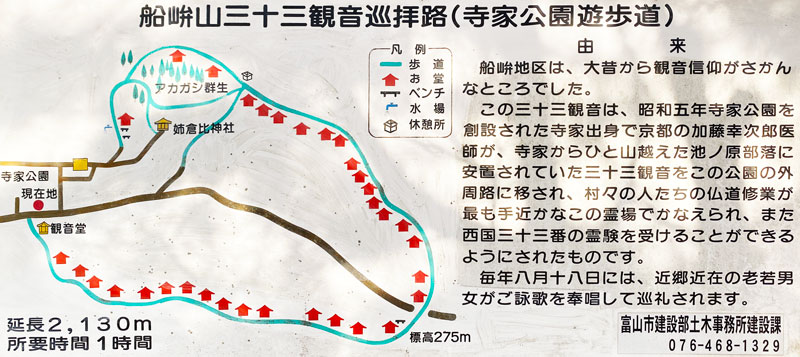 富山市旧大沢野の新緑と紅葉の名所「寺家公園」の船峅山三十三観音巡拝路