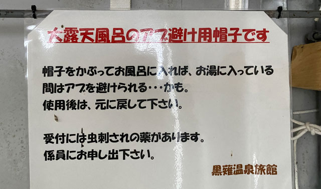 富山県黒部市宇奈月町の秘湯黒薙温泉の混浴大露天風呂 源泉(いずみ)のアブ避け帽子