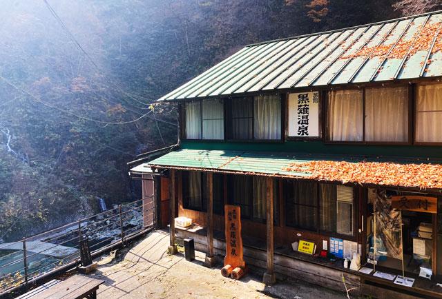 富山県黒部市宇奈月町の秘湯黒薙温泉旅館
